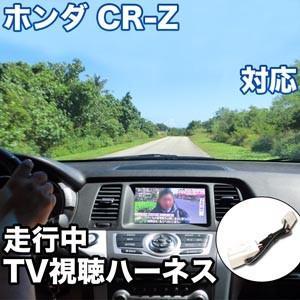走行中にTVが見れる  ホンダ CR-Z 対応 TVキャンセラーケーブル