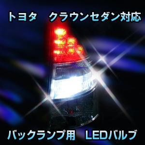 LED バックランプ トヨタ クラウンセダン対応 セット