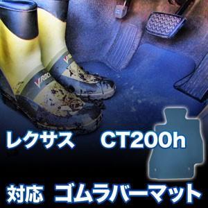 レクサス CT200h 対応ゴムラバー 防水カーマット
