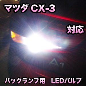LEDバックランプ マツダ CX-3対応 セット