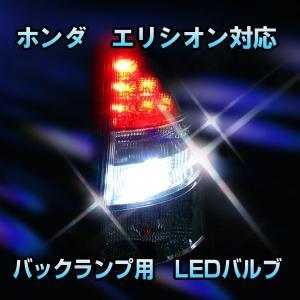 LED バックランプ ホンダ エリシオン対応 セット