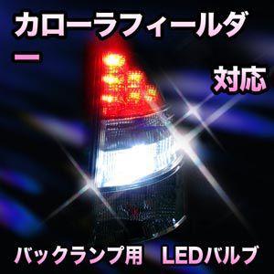 LED バックランプ トヨタ カローラフィールダーハイブリッド対応 セット