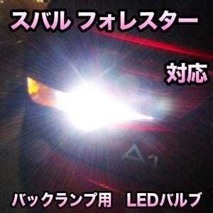 LEDバックランプ スバル フォレスター対応
