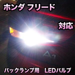 LEDバックランプ ホンダ フリード対応