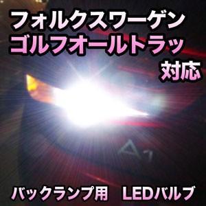 LEDバックランプ VW ゴルフオールトラック対応 セット