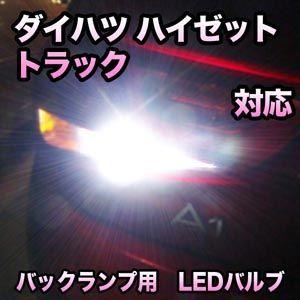 LED バックランプ ダイハツ ハイゼットトラック対応 セット