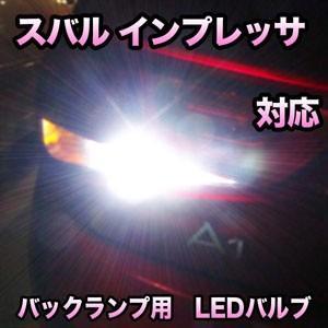 LEDバックランプ スバル インプレッサ対応