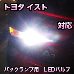 LEDバックランプ トヨタ イスト対応