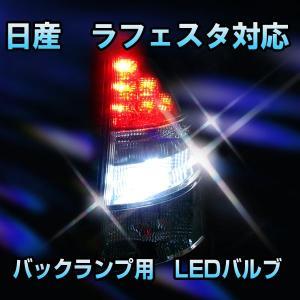 LED バックランプ 日産 ラフェスタ対応 セット
