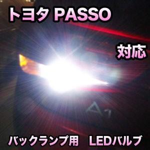 LEDバックランプ トヨタ パッソ対応