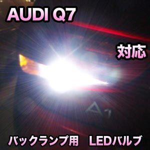LEDバックランプ AUDI Q7対応セット