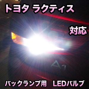 LEDバックランプ トヨタ ラクティス対応