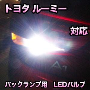 LEDバックランプ トヨタ ルーミー対応 セット