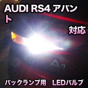 LEDバックランプ AUDI RS4アバント対応セット
