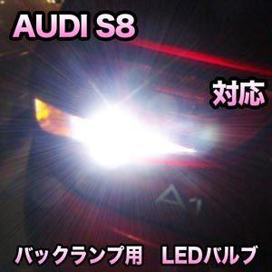 LEDバックランプ AUDI S8対応セット