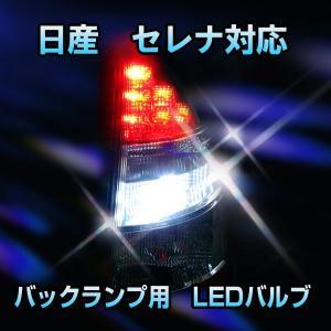 LED バックランプ 日産 セレナ対応 セット