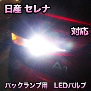 LEDバックランプ 日産 セレナ対応