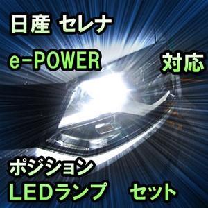 HIDのように車幅灯(ポジション)を白色LED化できます。  LED ポジション 日産 セレナe-P...