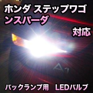 LEDバックランプ ホンダ ステップワゴンスパーダ対応 セット