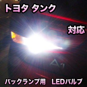 LEDバックランプ トヨタ タンク対応 セット