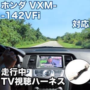 走行中にTVが見れる  ホンダ VXM-142VFi 対応 TVキャンセラーケーブル