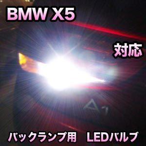 LEDバックランプ BMW X5 E70対応セット