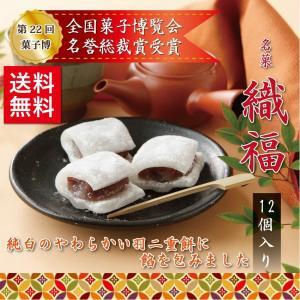 織福 12個入 第22回全国菓子博覧会 名誉総裁賞受賞 ゆうパケット|smileshoutengai