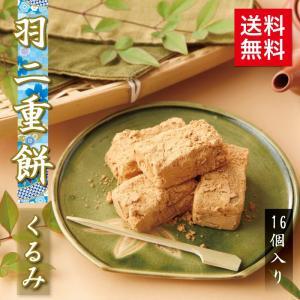 くるみ羽二重餅 16個入 1000円 ポッキリ ゆうパケット|smileshoutengai