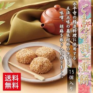 羽二重餅 ごまみそ 15個入 1000円 ポッキリ ゆうパケット|smileshoutengai