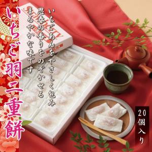 いちご羽二重餅 20個入り 宅配便|smileshoutengai
