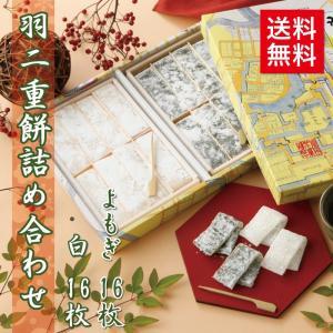 羽二重餅 白・よもぎ 16枚×2箱入 セット ゆうパケット|smileshoutengai