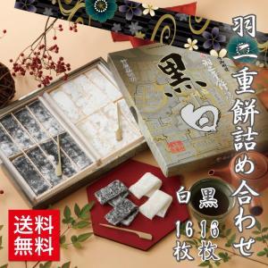 羽二重餅 白・黒 16枚×2箱入 セット ゆうパケット|smileshoutengai