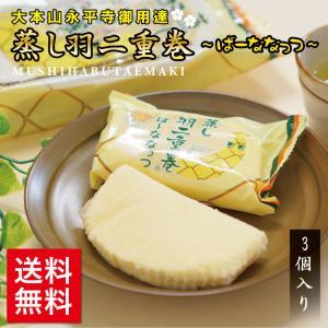 蒸し羽二重巻ばなな 3個入り 1000円 ポッキリ 宅配便|smileshoutengai