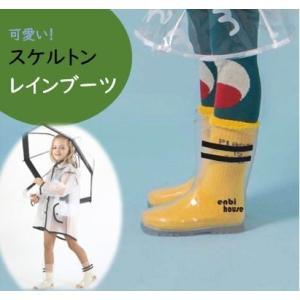 【製品仕様】 ■商品名 キッズ 長靴 レインブーツ スケルトン 男の子 女の子 雨具  レインウェア...
