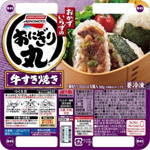 20%OFFクーポン [冷凍]味の素冷凍食品 おにぎり丸 牛すき焼き 68g