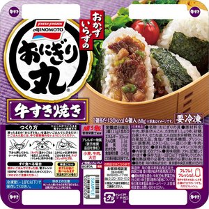 [冷凍]味の素冷凍食品 おにぎり丸 牛すき焼き 68g×8個   おにぎり 冷凍おにぎりの具 おにぎ...