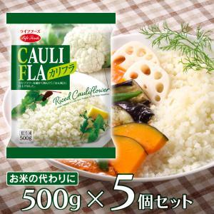 冷凍 ライフフーズ カリフラ 500g×5個 | カリフラワーライス カリフラ カリフラワー