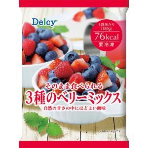 冷凍 フルーツ  Delcy そのまま食べられる3種のベリーミックス 180g | デルシー バレン...