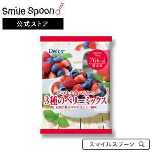 冷凍 フルーツ  Delcy そのまま食べられる3種のベリーミックス 180g×12個 | デルシー...