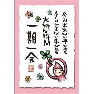 西野美未 絵はがき 元気をくれる ポストカード 絵画 メッセージ 絵葉書 一期一会