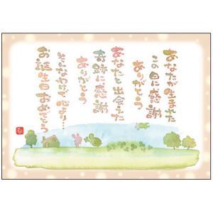 SN-089 澤田直見 ポストカード お誕生日おめでとう 【ネコポス可】