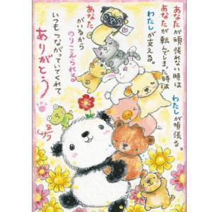 絵描きサリー 絵はがき ポストカード 100色のクレヨン作家 動物イラスト メッセージアート 絵葉書