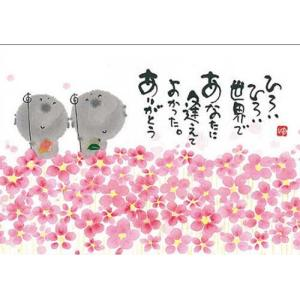 YM-R70御木幽石  ポストカード 和風 みきゆうせき 書家 絵葉書 メッセージアート 【ネコポス...