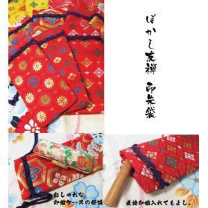 商品名:錦織袋(印袋) 別名:ぼかし友禅印袋とも言われます。 まるで京都西陣織りの優雅さとまでは い...