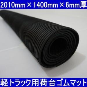 軽トラック用荷台ゴムマット(1枚) 2010mm×1400m...