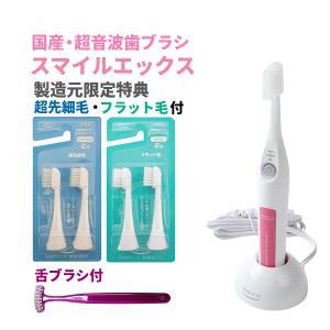 超音波歯ブラシ 電動歯ブラシ AU-300D スマイルエックス 新色ピンク 替え歯ブラシ2パック付 製造元のショッピングサイトです 超音波 電動歯ブラシ
