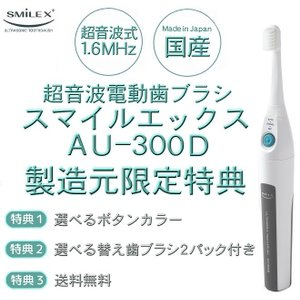 超音波歯ブラシ 電動歯ブラシ AU-300D スマイルエックス 限定サービス 希望の替え歯ブラシ2パック スイッチボタンの色が3色から選べます 超音波 電動歯ブラシ