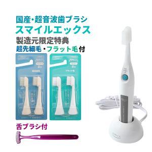 超音波歯ブラシ 電動歯ブラシ 音波歯ブラシ AU-300D スマイルエックス 替えブラシ2パックと手磨き用舌ブラシ2本付
