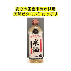 米油(ボーソー油脂社製)アレルギーグルテンフリー対応