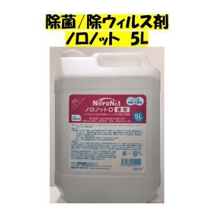 除菌剤-ノロノットD速攻 5L お徳用-セーフティコック付-